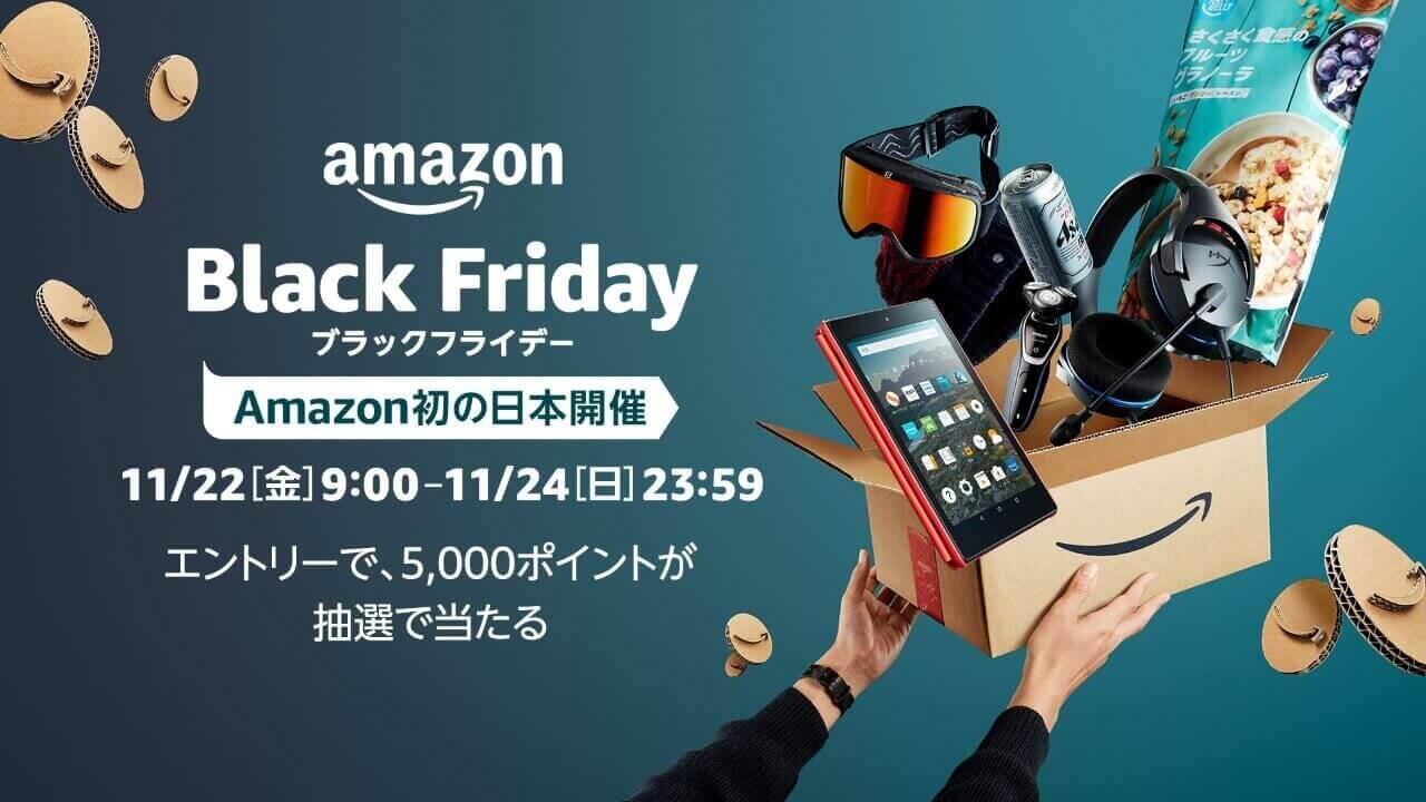 国内初「Amazonブラックフライデー」スタート