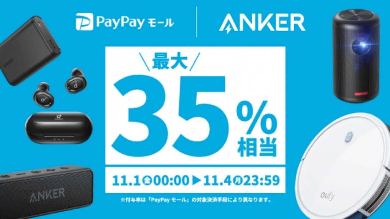 Anker、PayPayモールで最大35%還元キャンペーン開始【11月4日まで】