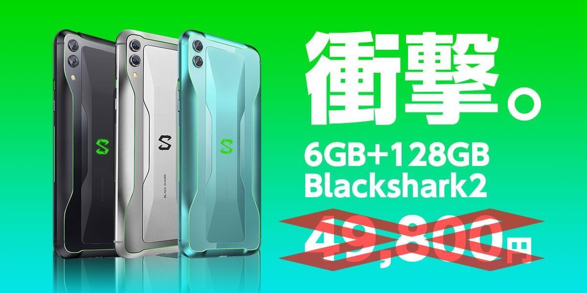 「Black Shark 2」6GB RAMが最後の10,000円引き【11月23日より】