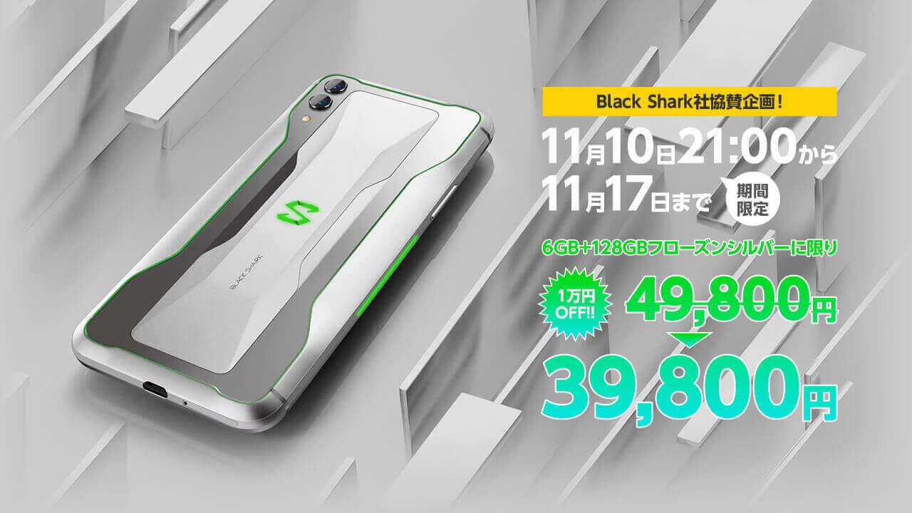 「Black Shark 2」6GB RAMシルバーが10,000円引き【11月17日まで】