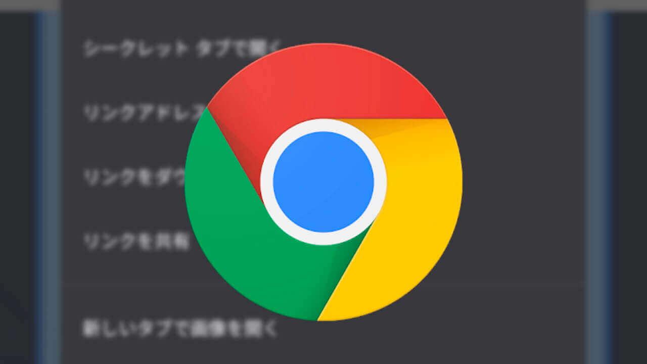 Android「Chrome」リンク長押しメニューのUI刷新