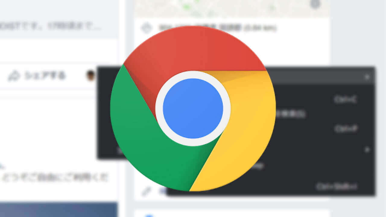 PC「Chrome」WEBサイトの電話番号をAndroidに転送する方法