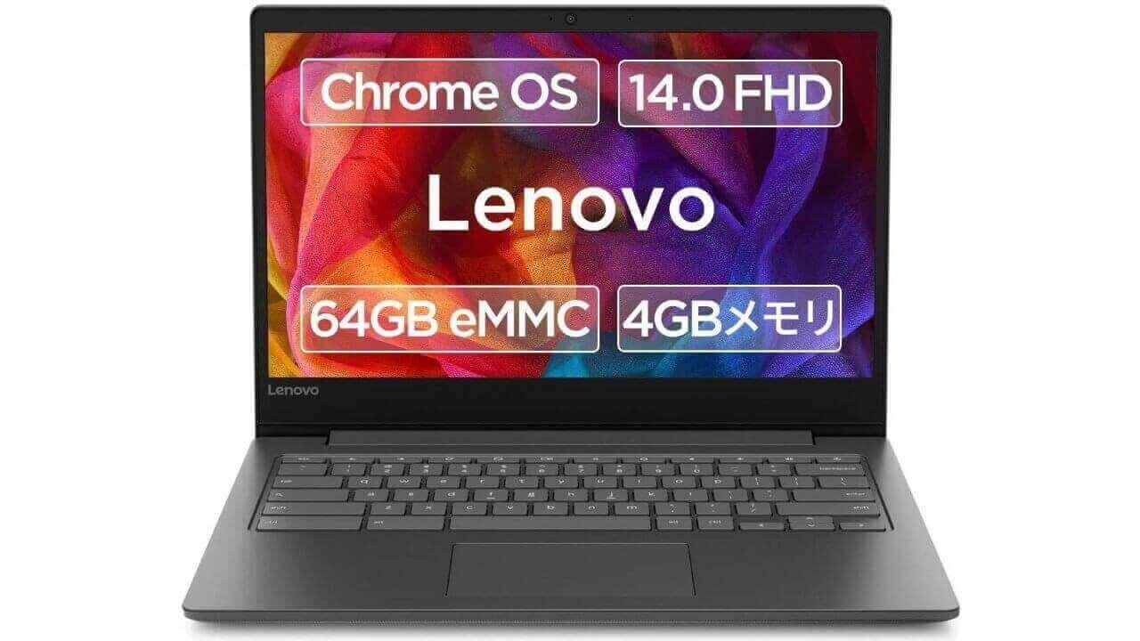 Amazonで「Lenovo Chromebook S330」10,000円引きクーポン配布中
