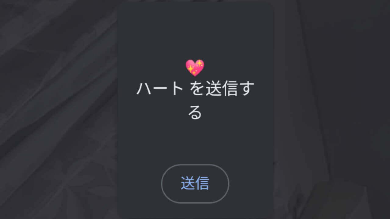 "「Google Duo」に""♡(ハート)""送信機能が追加"