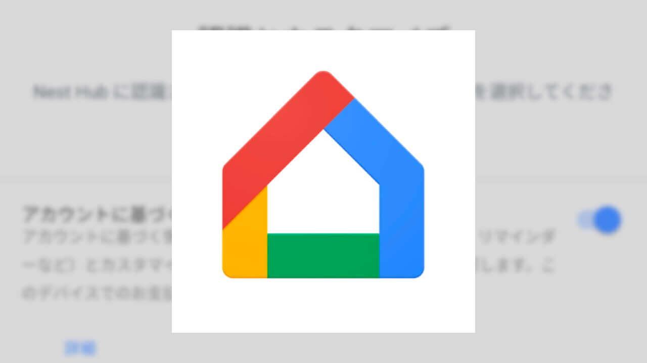 Android「Google Home」アプリに[認識とカスタマイズ]設定新設
