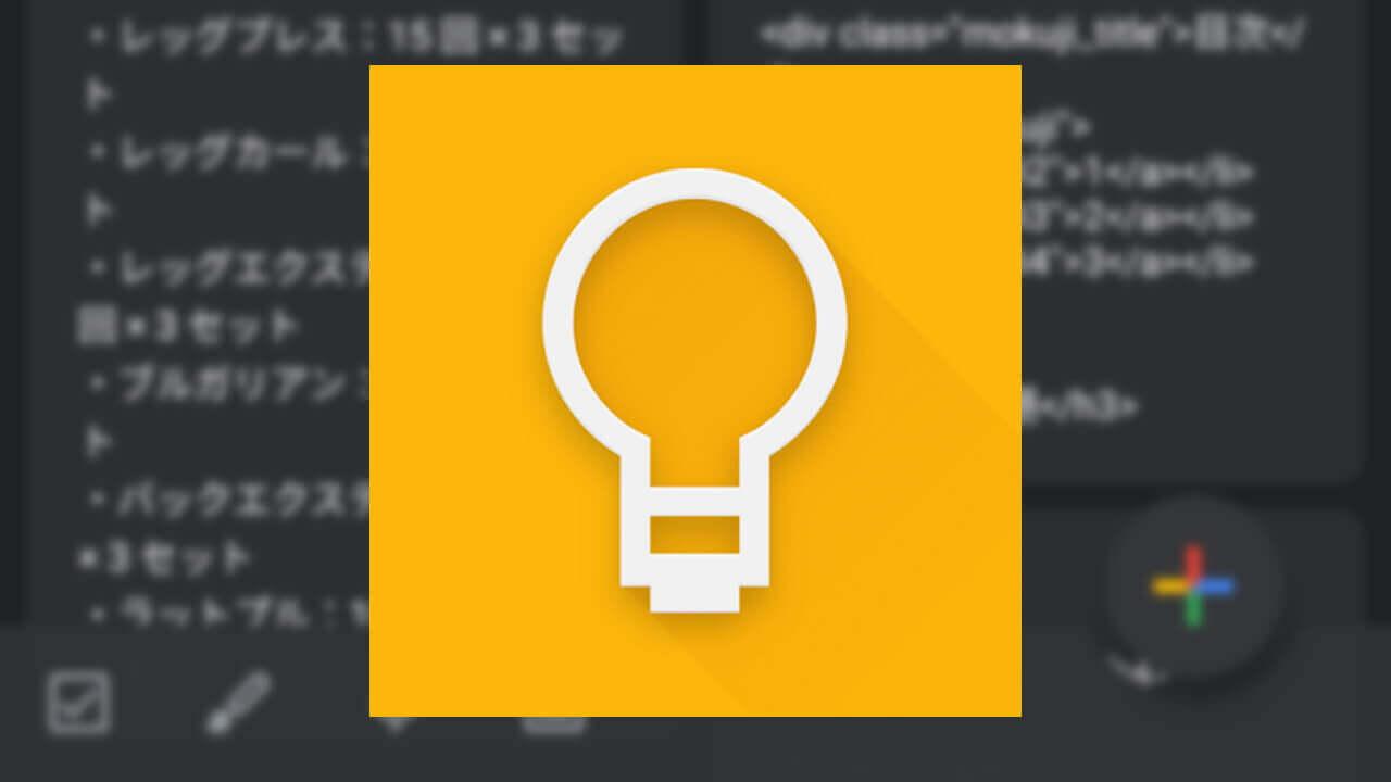 Android「Google Keep」に新マテリアルUIが展開開始
