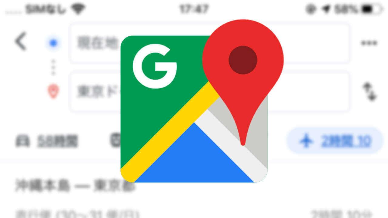 iOS「Google マップ」でフライト経路検索が利用可能に【レポート】