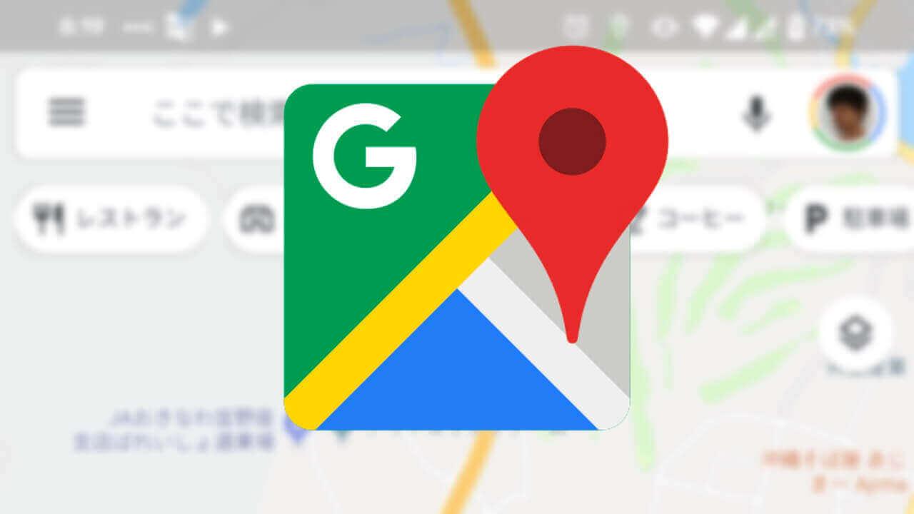 Android「Google マップ」スポットカテゴリから[自宅]ボタンが削除【訂正】