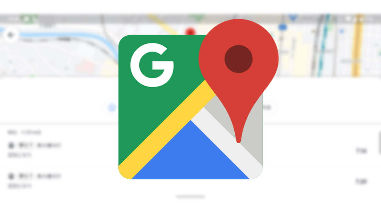 「Google マップ」が東京のバス時刻表表示をサポート