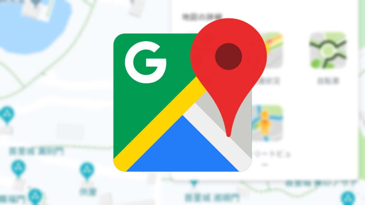 Android「Google マップ」に3Dレイヤーが追加