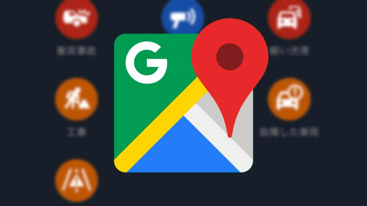 iOS「Google マップ」でようやく渋滞レポートが解禁