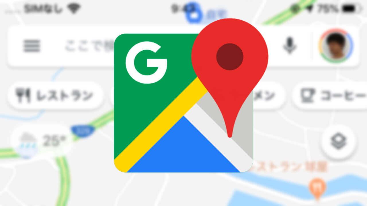 iOS「Google マップ」にスポットカテゴリボタンが追加