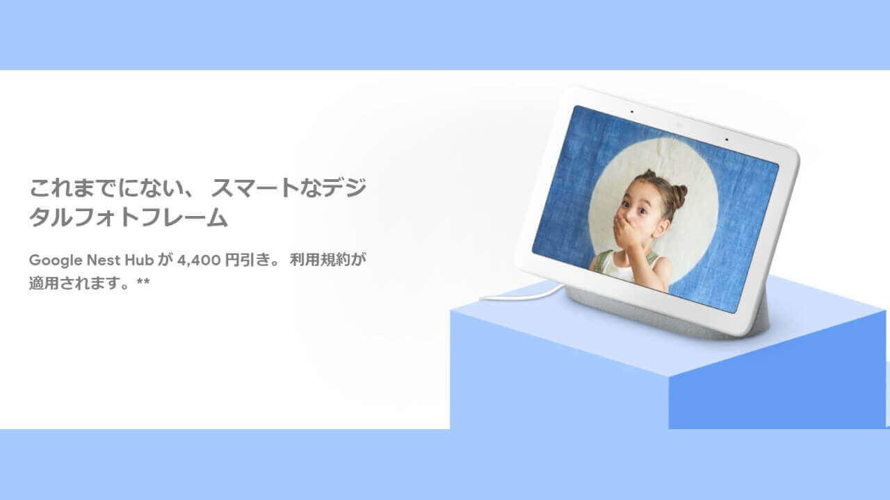 Googleストアで「Nest Hub」4,400円引きなど【11月12日まで】