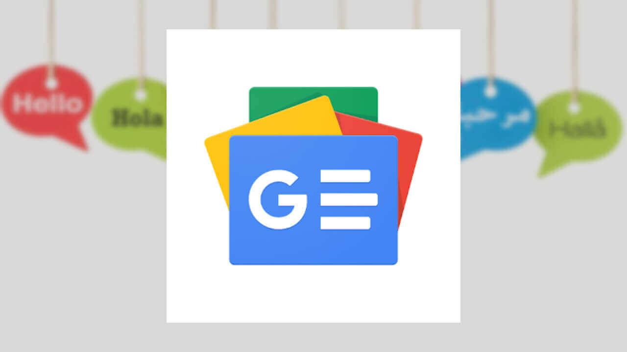 「Google ニュース」アプリが第二言語の追加をサポート