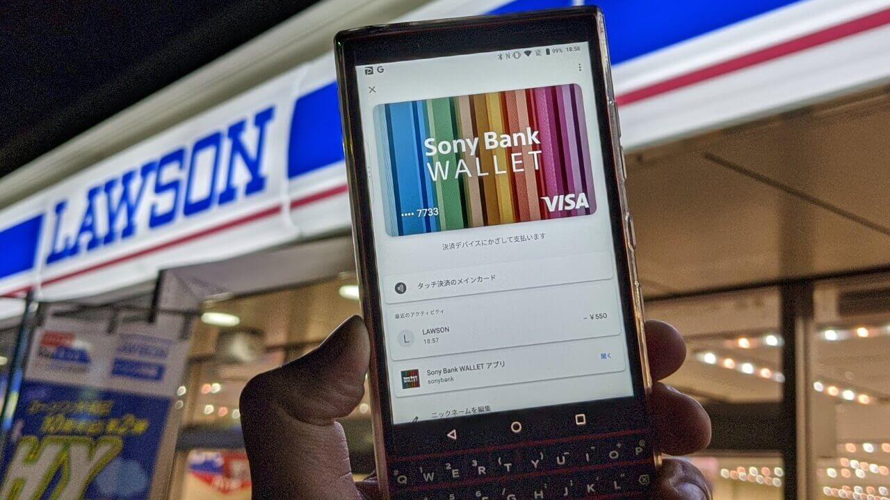 「BlackBerry KEY2」で「Google Pay」!利用してみた【レポート】
