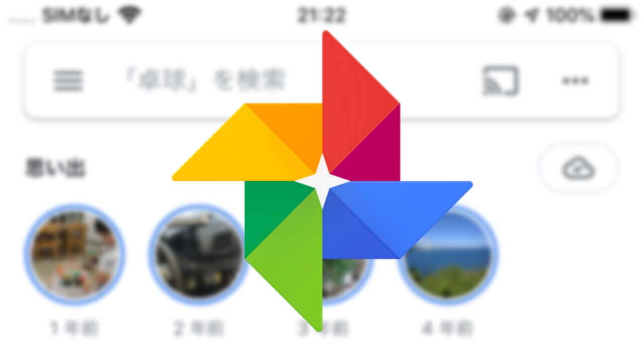 iOS「Google フォト」で[思い出]がようやく表示【レポート】