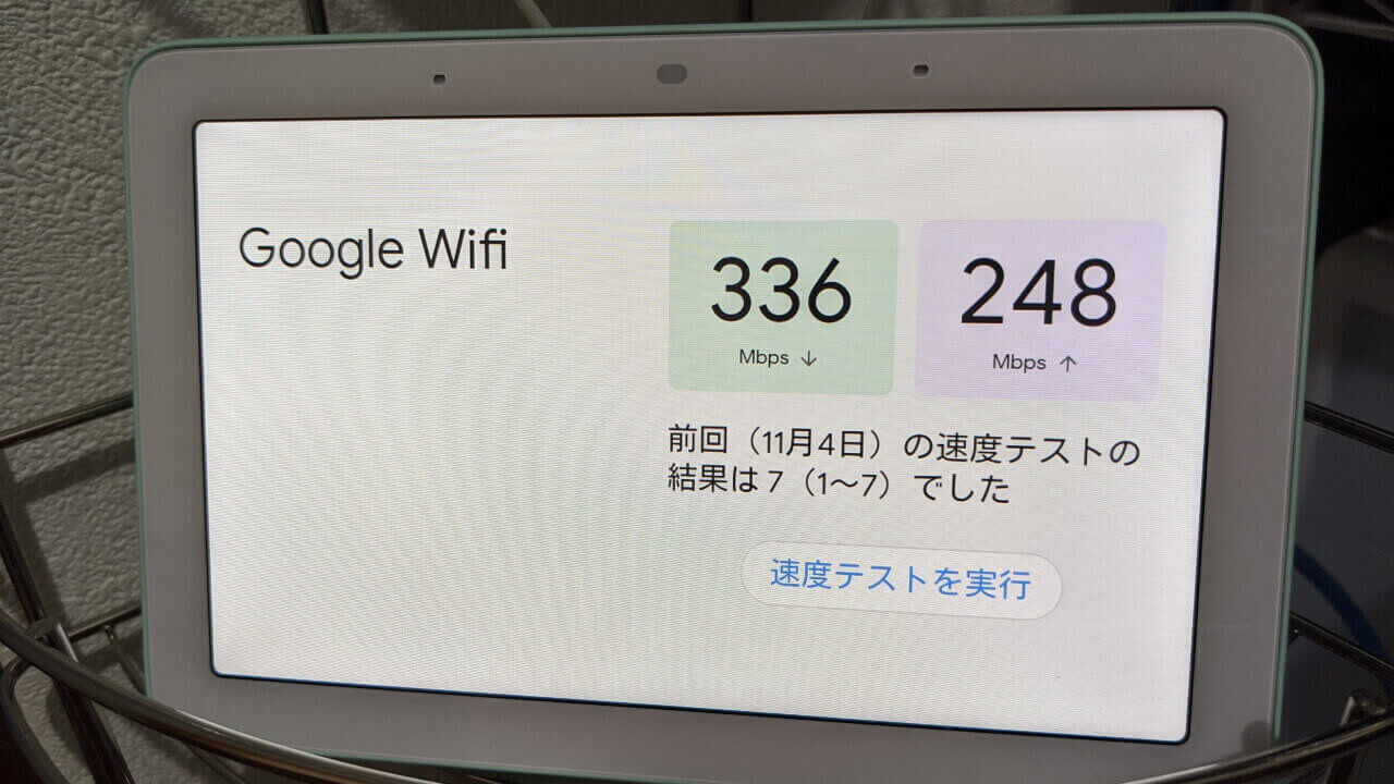 「Google Nest Hub」でGoogle Wifiスピードテストやゲスト用Wi-Fi表示が可能に