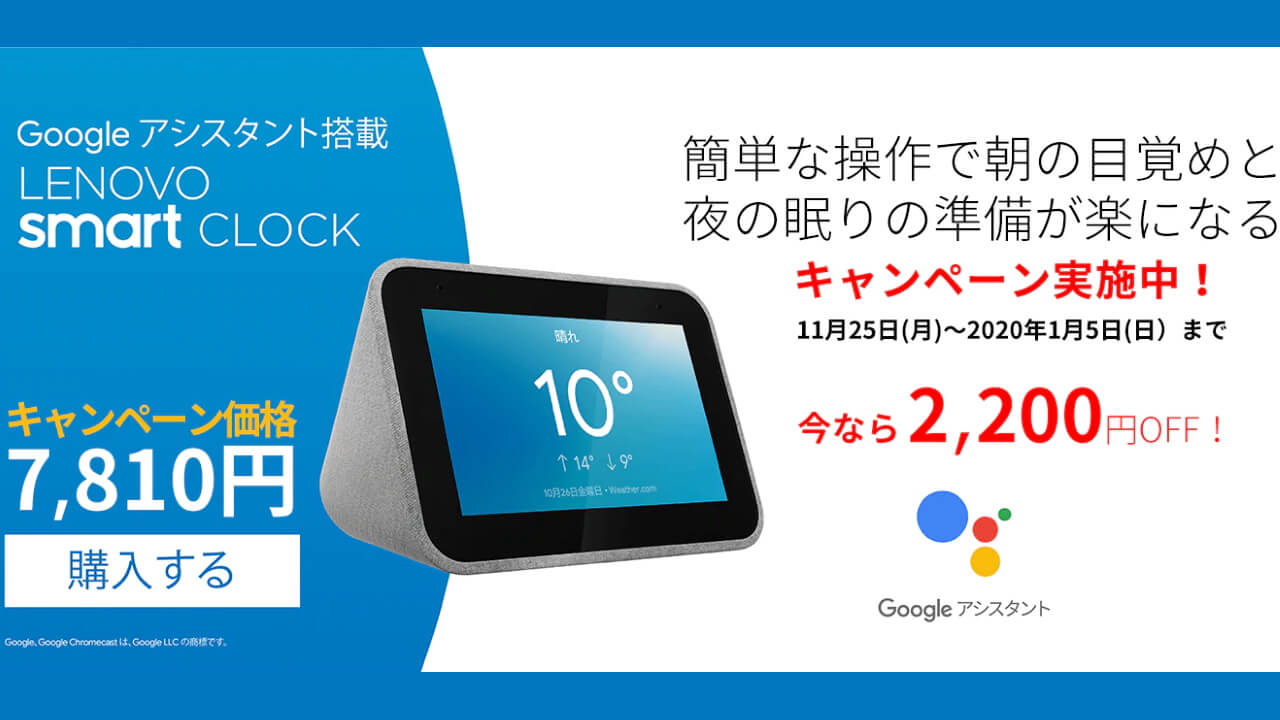 「Lenovo Smart Clock/Display M10」値下がり【1月5日まで】