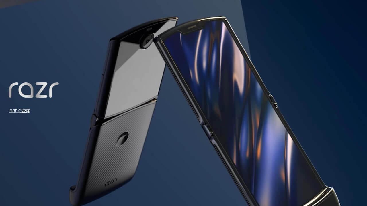 折りたたみディスプレイ搭載「Motorola Razr(2019)」正式発表