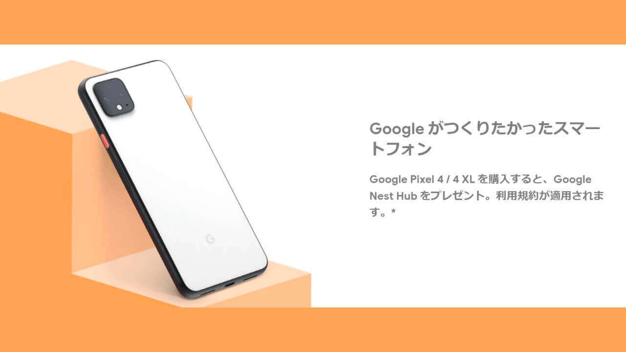 「Pixel 4」購入で「Nest Hub」が無料【11月12日まで】