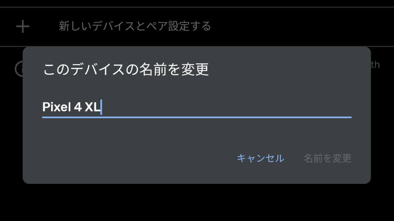 「Pixel 4」Bluetooth表示名を変更する設定
