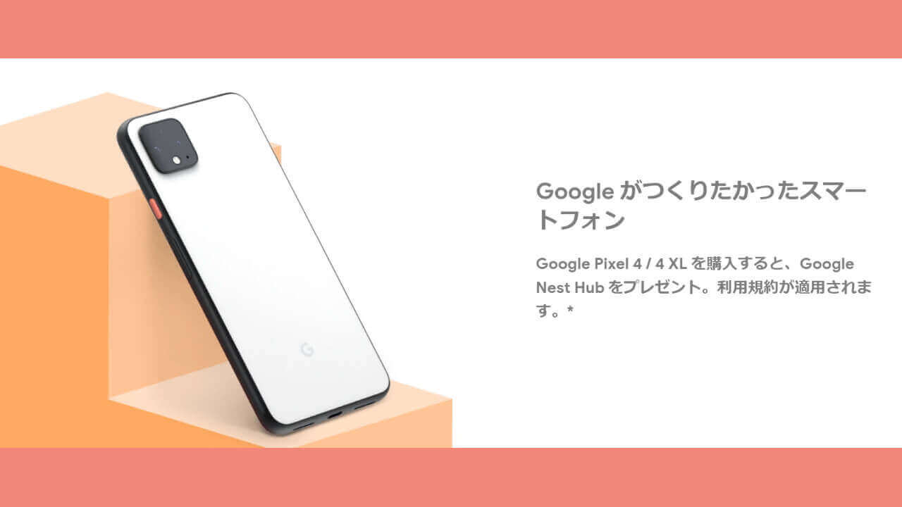「Pixel 4」購入で「Nest Hub」無料【本日終了(11月12日)】
