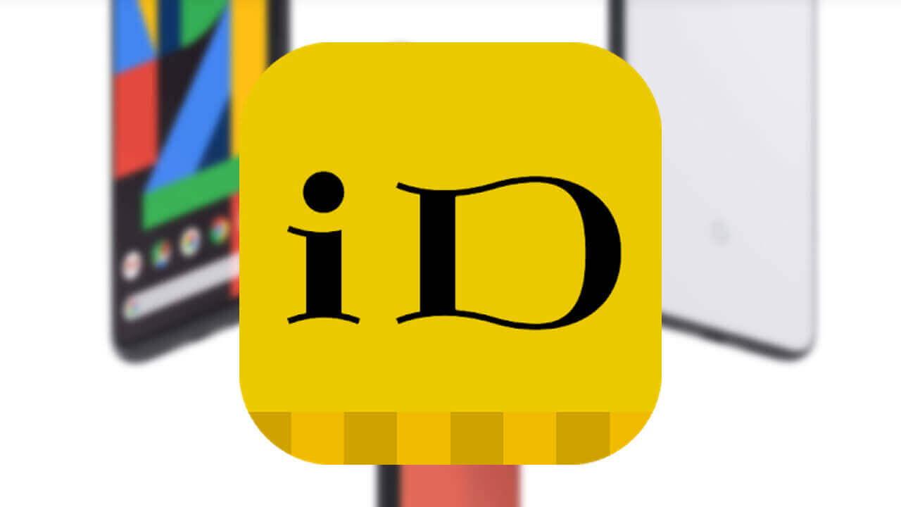 Pixel 4で「iDアプリ」利用可能に