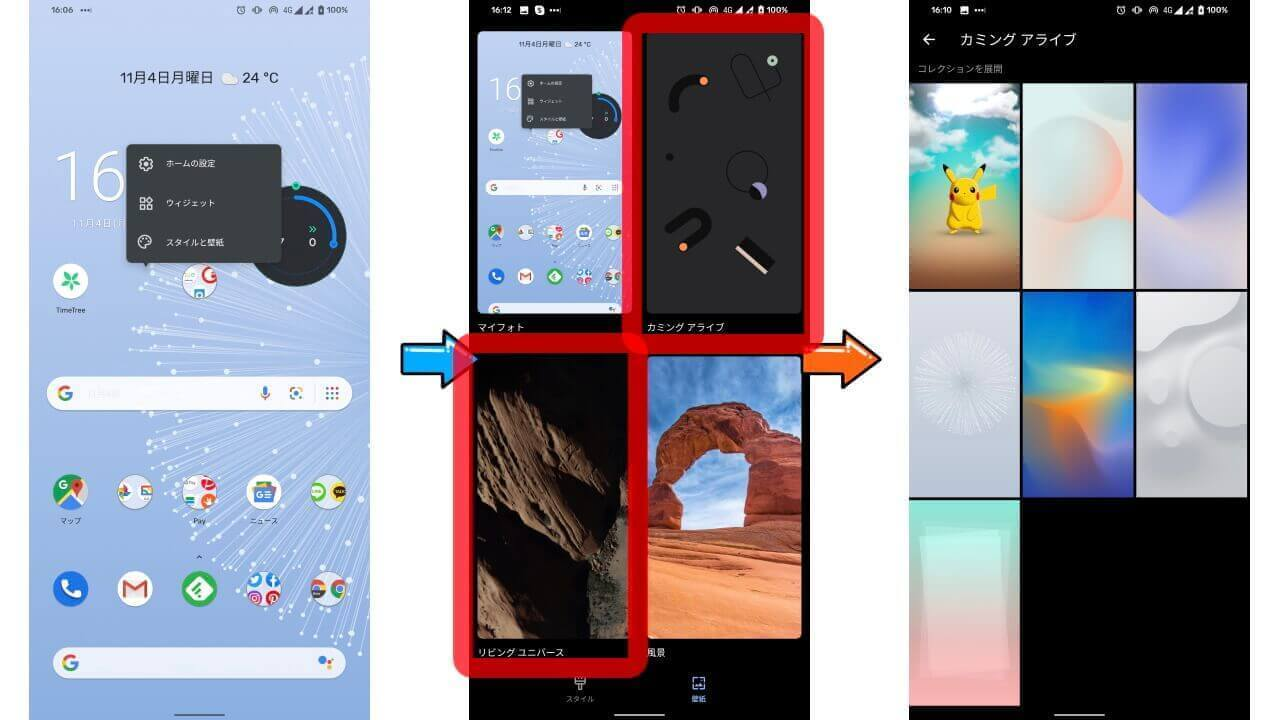 Pixel 4用ライブ壁紙アプリ Pixel Live Wallpaper が初アップデート Jetstream Blog