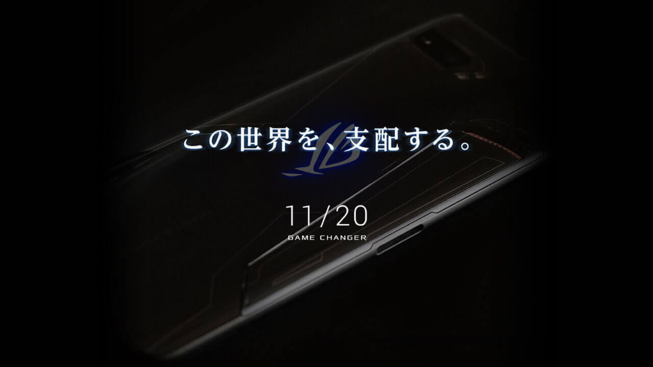 ASUS、11月20日に「ROG Phone II」国内発表へ