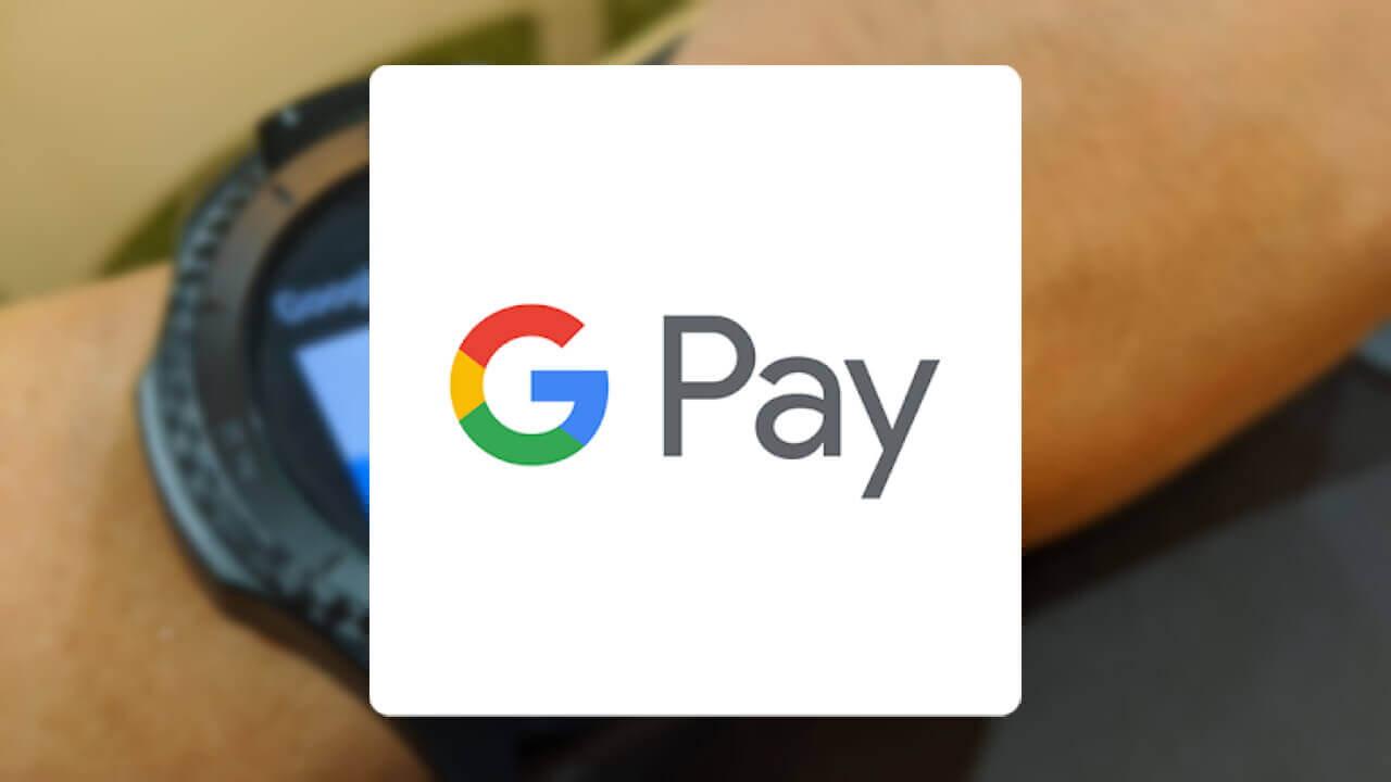 Wear OSで「Google Pay」はまだ利用できない?【レポート】