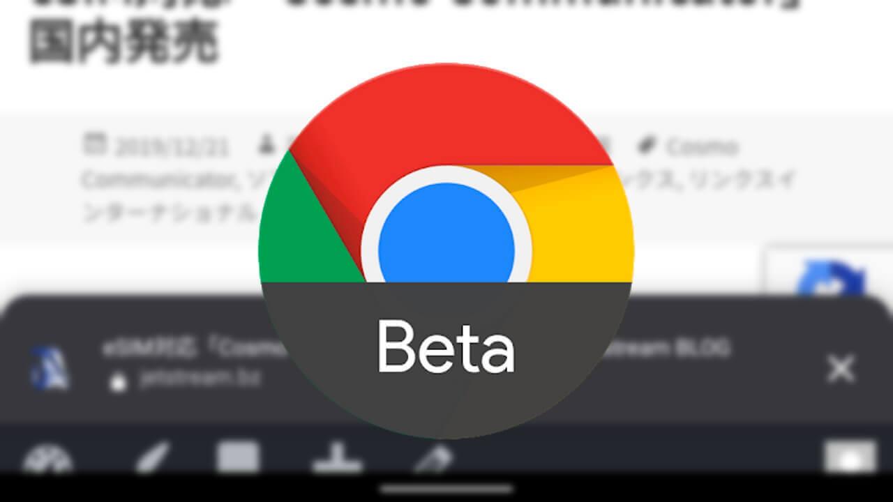 Android「Chrome Beta」にコンテンツプレビュー機能が追加