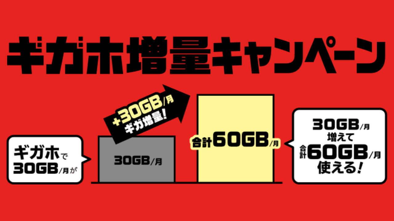 NTTドコモ「ギガホ増量キャンペーン」1月1日から開始