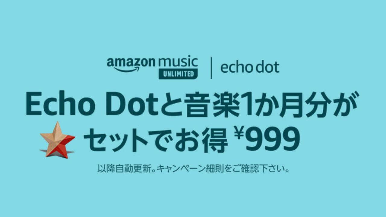 第3世代「Echo Dot」999円超特価再び