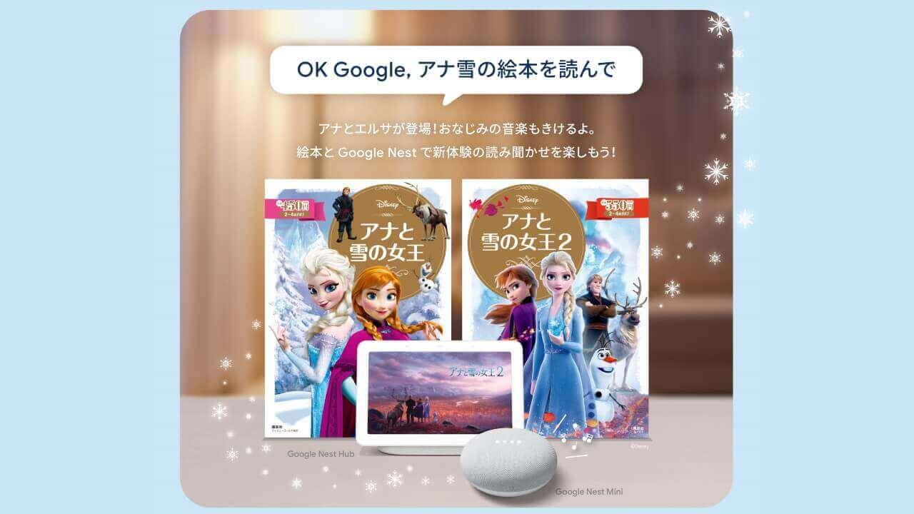 """「アナと雪の⼥王2」の""""OK Google アナ雪の物語を聞かせて""""は12月23日より"""