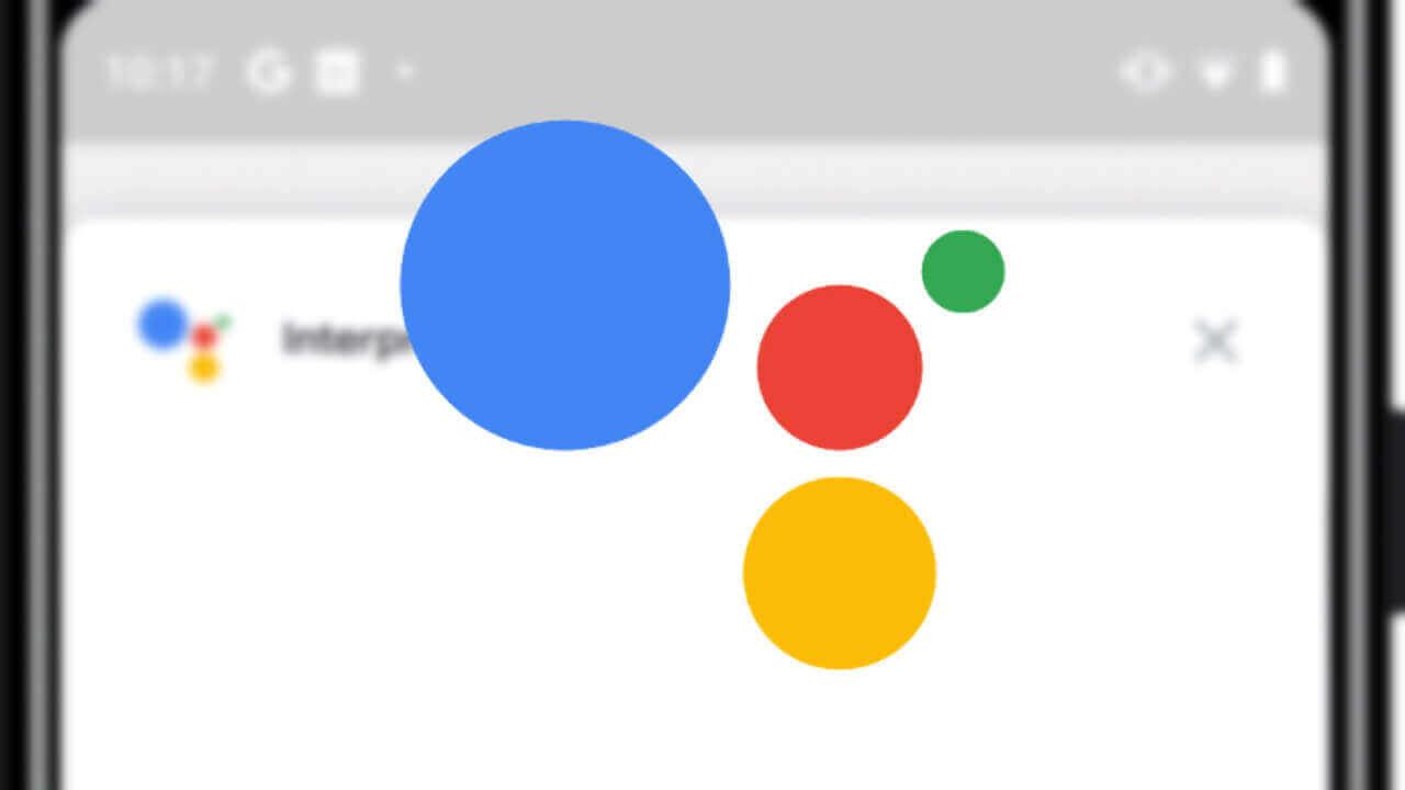 「Google アシスタント」44言語をサポートした通訳モードが展開
