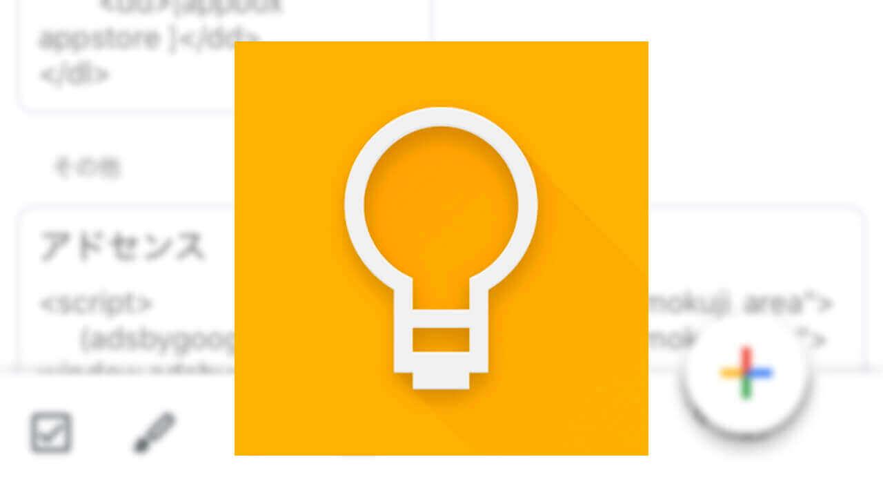 iOS「Google Keep」に新マテリアルUIが展開開始