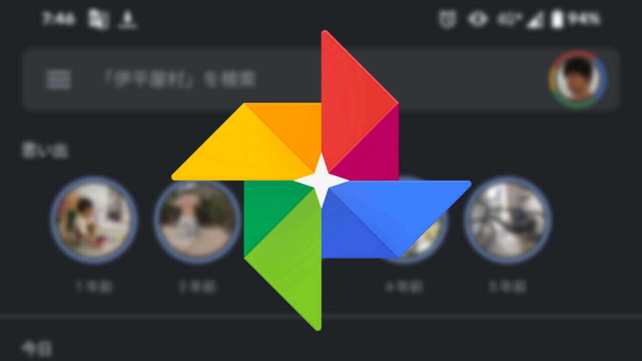 Android「Google フォト」にアカウントクイック切り替えUIが展開開始