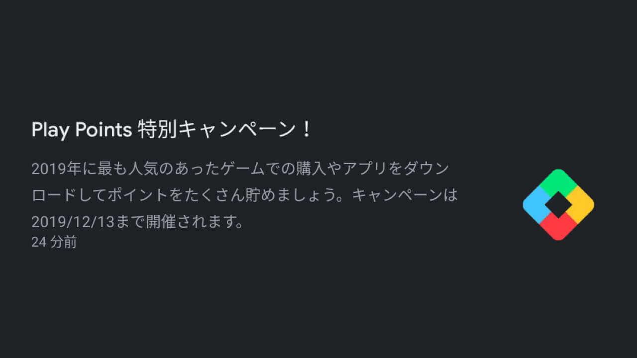「Google Play Points 特別キャンペーン!」開催【12月13日まで】