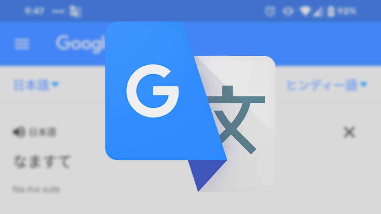 「Google 翻訳」オフライン精度が向上