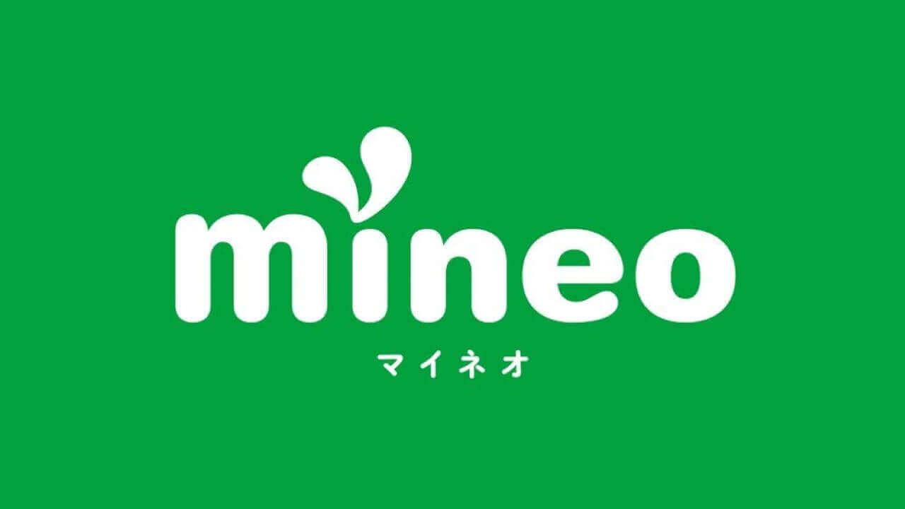 「mineo」家族割引適用範囲を事実婚や同性パートナーにも拡大