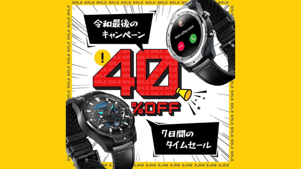 Wear OS「TicWatch Pro」が40%引き【12月22日まで】