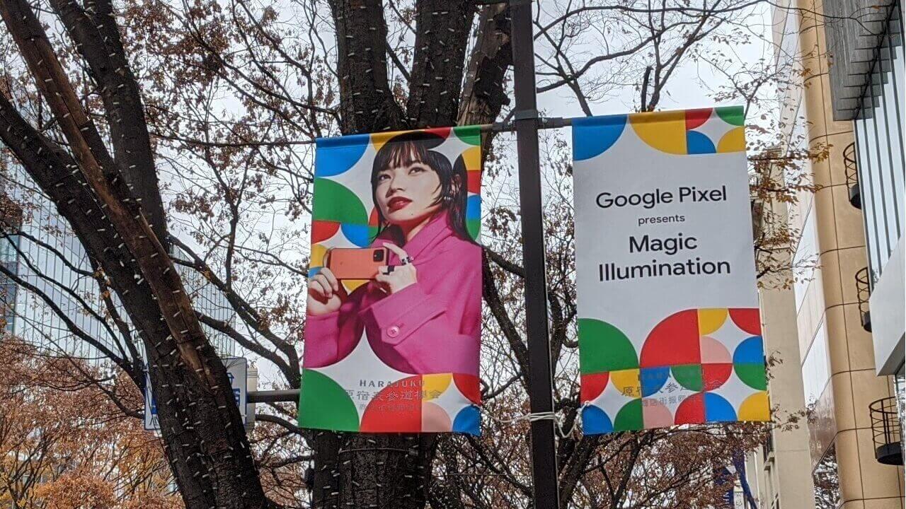 「Google マップ」が「Google Pixel presents Magic Illumination」仕様になってるの知ってた?【レポート】