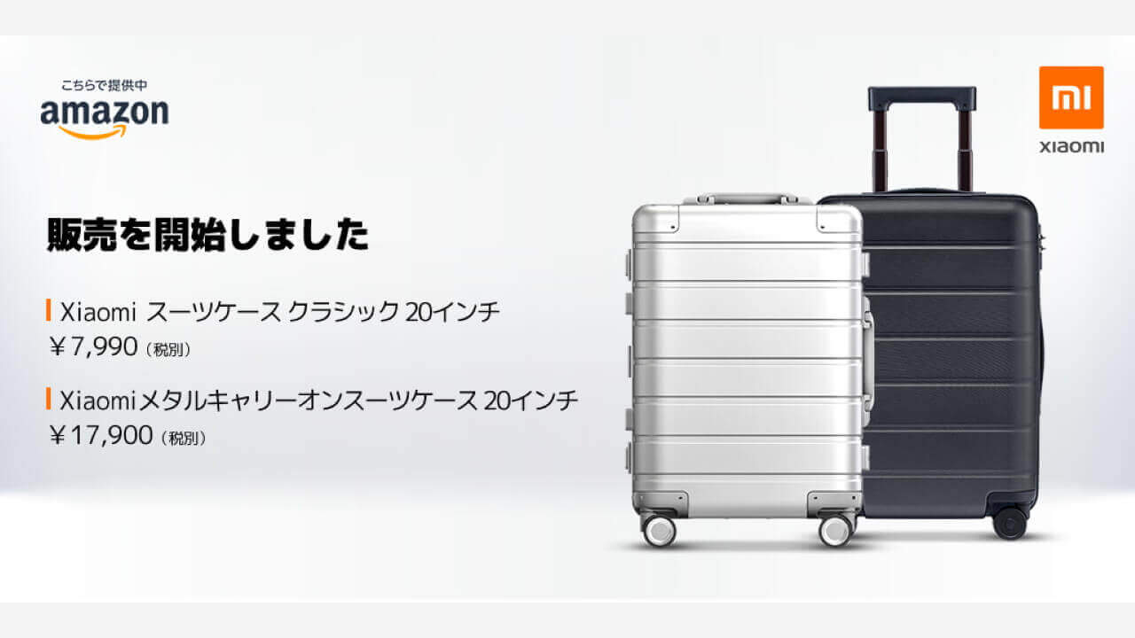 Xiaomi、スーツケースを国内発売