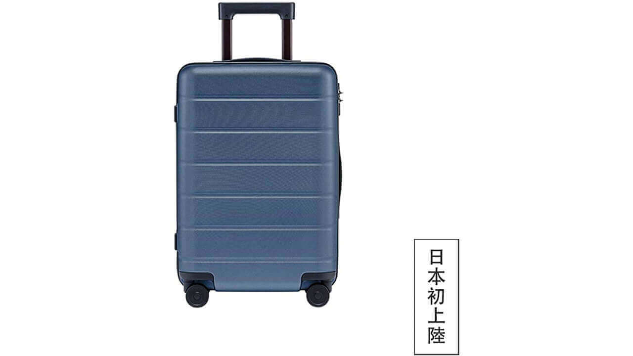 Xiaomiスーツケースが一部再入荷