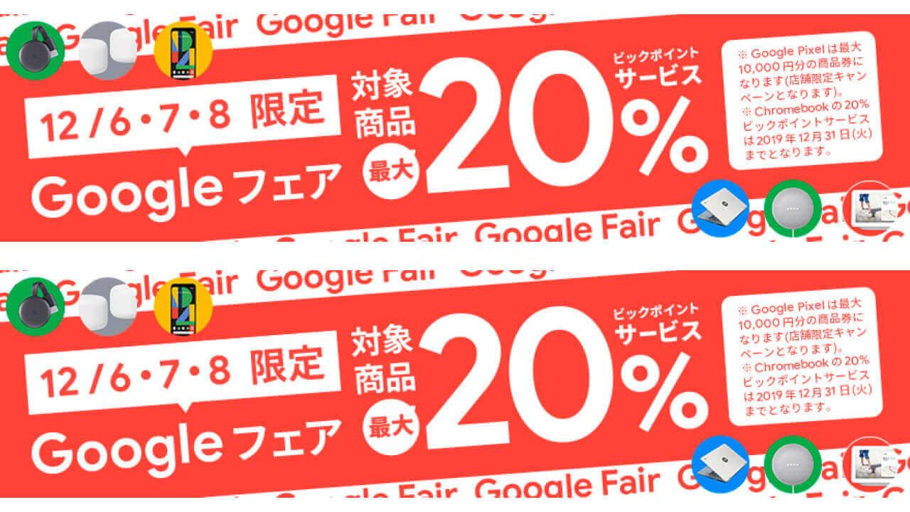 ビックカメラの「Googleフェア」は本日終了【12月8日】
