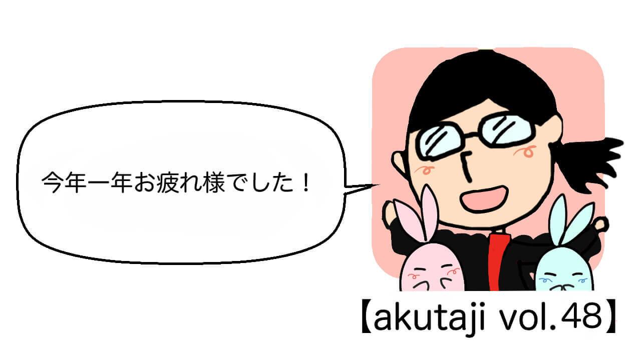 今年も一年お疲れさまでした!【akutaji Vol.48】