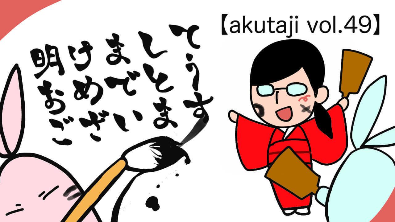 明けましておめでとうございます【akutaji Vol.49】