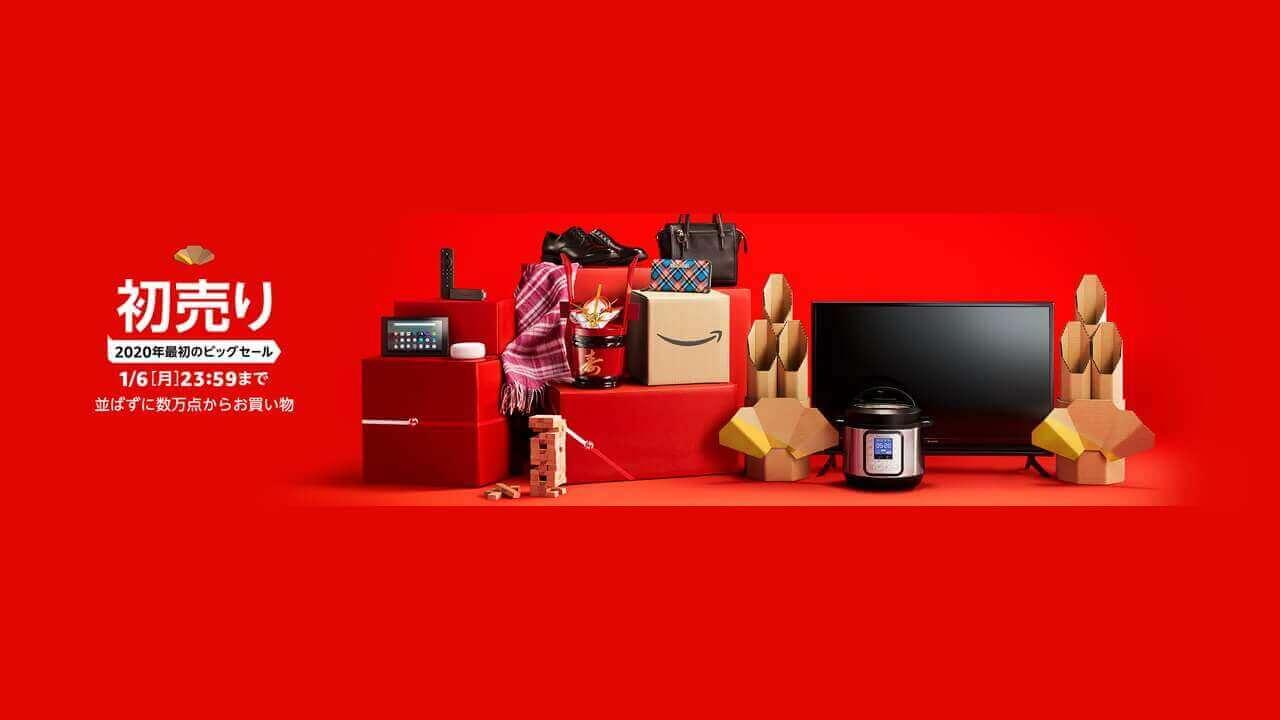 ビッグセール「Amazonの初売り」【本日最終日】
