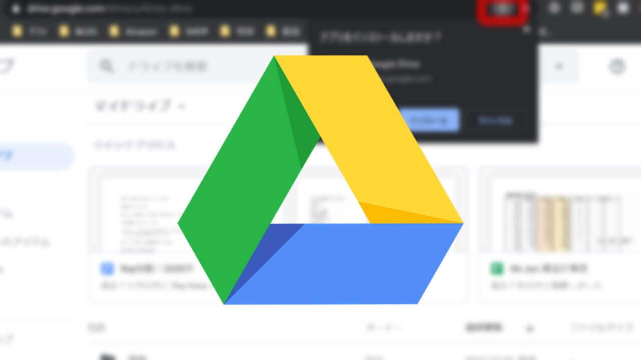 クラウドストレージ「Google ドライブ」がPWAに対応
