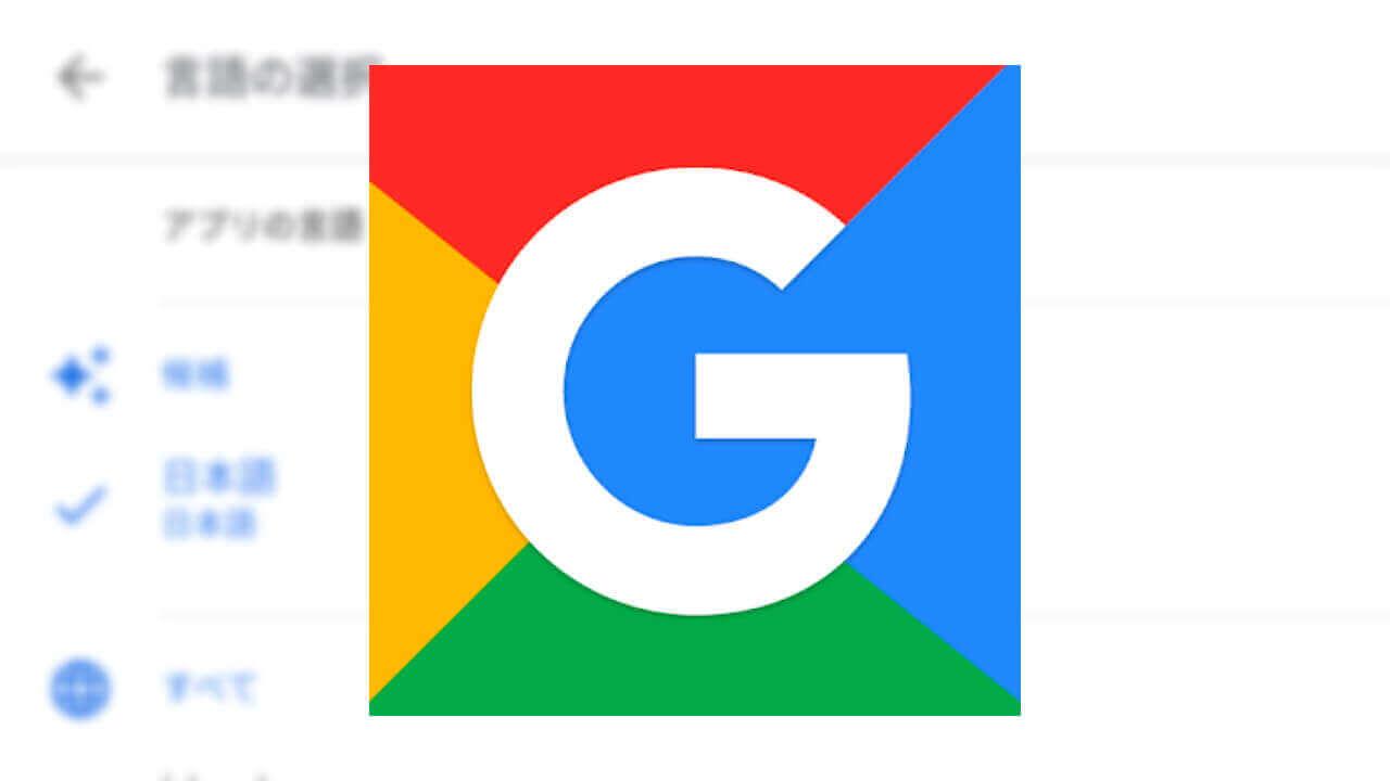 「Google Go」Discoverの言語切替が簡単に